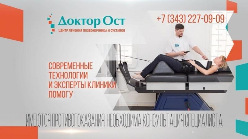 Ортрозы- Артриты Екатеринбургский Центр Доктор Ост