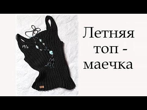 Маечка-топ спицами / Красивое убавления петель по краю без дополнительной обвязки. /