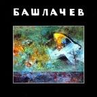 Александр Башлачёв альбом Башлачев VII