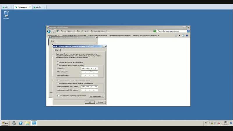 Установка и настройка Exchange Server 2010 - Почтовый Сервер (В качестве ознакомления)