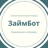 ЗаймоБОТ | Онлайн займы