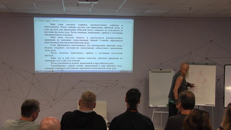Бронислав Виногродский Технологии мышления в китайской традиции и их применение Лекция 2