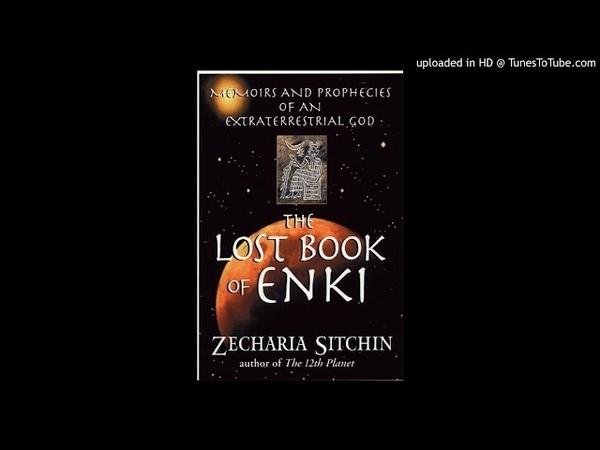 Потерянная Книга Энки