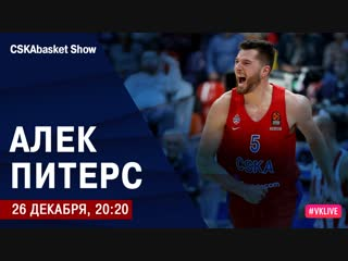 CSKAbasket Show (Алек Питерс)
