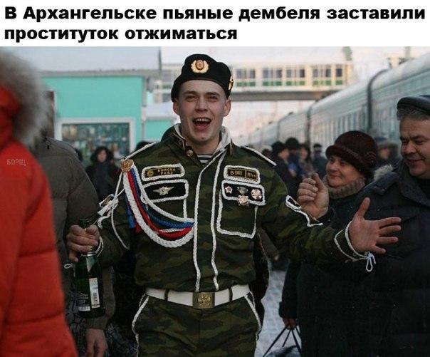 Это Архангельск, детка