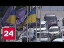 Украина на грани торговой катастрофы - Россия 24