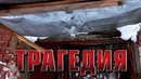 Красноармейск - трагедию избежали, есть жертвы!