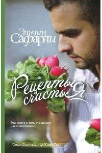 7777 рецептов счастья книга