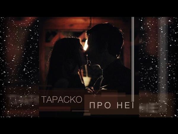 Тараско - Про неї... (офіційне аудіо)
