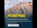 Розыгрыш чистки лица в Оренбурге от салона красоты и косметологии Gernetic Luxe