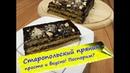 Старопольский ПРЯНИК с медом, корицей, со сливовым повидлом, шоколадной глазурью - к Новому Году и Рождеству!