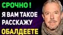 НЕ ЗАТЫКАЙТЕ МНЕ РОТ Я ВСЕ РАВНОСКАЖУ ПРАВДУ 12 02 2019 Андрей Макарович