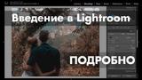 Введение в Adobe Lightroom. Как сделать Moody Look. Обработать 300 фото за 5 секунд. ПОШАГОВО!
