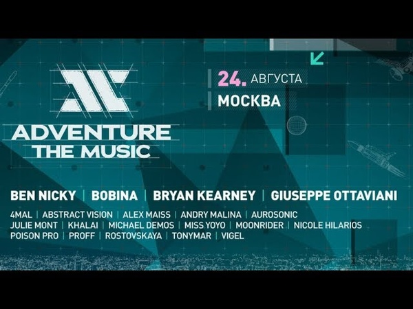 OpenGate @ ADVENTURE THE MUSIC - TRAILER by BLAZETV