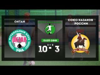 Обзор матча Октан - Союз Казаков России