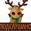 Подслушано Астрахань-2 (ПА2)
