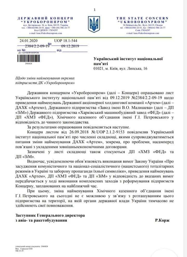 В Харькове собираются переименовать оборонный завод