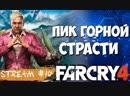 ПИК ГОРНОЙ СТРАСТИ [farcry 4 episode 10]