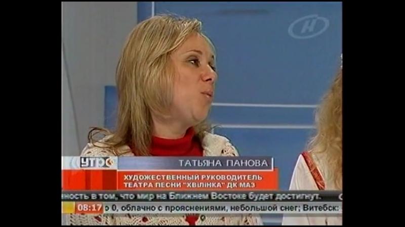 Наше утро (ОНТ, 26.11.2008) Шоу-театр Татьяны Пановой Хвілінка
