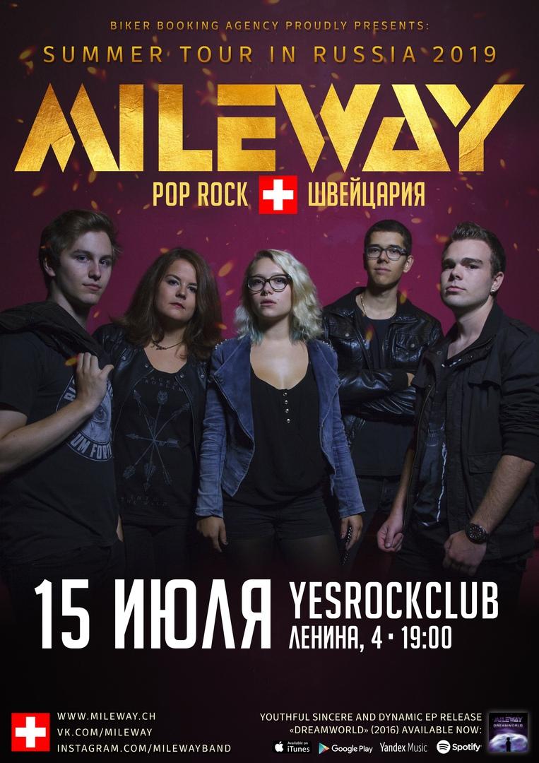 Афиша Тюмень 15.07 Mileway (pop rock, Швейцария) в Тюмени