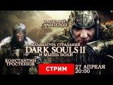 Dark Souls 2: Клавиатура страданий и мышь боли.
