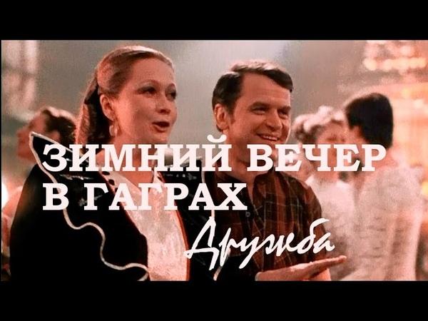 Дружба (1985). Владимир Шевцик Лариса Долина Зимний вечер в Гаграх, 1985. OST