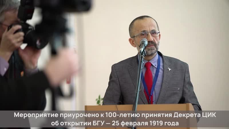 2019-02-26 Истфак_Конференция_100 лет БГУ
