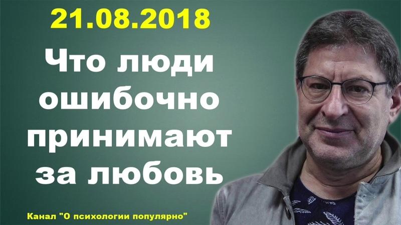 Лабковский 21 08 2018 Что люди ошибочно принимают за любовь