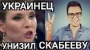 УКРАИНЕЦ РАЗОЗЛИЛ СКАБЕЕВУ: РОССИЙСКИЕ СОЛДАТЫ МИЛЛИОНАМИ БУДУТ ПОГИБАТЬ В УКРАИНЕ!