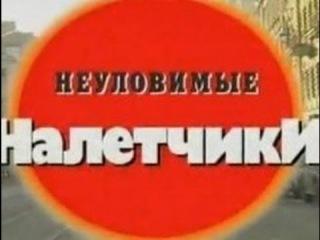 Криминальная Россия. Неуловимые налётчики. Часть 1-2
