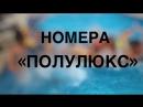 Номера Полулюкс Гостевой дом Семейный Поповка, Крым