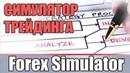 Forex Simulator - тестер для ручных стратегия для MT4