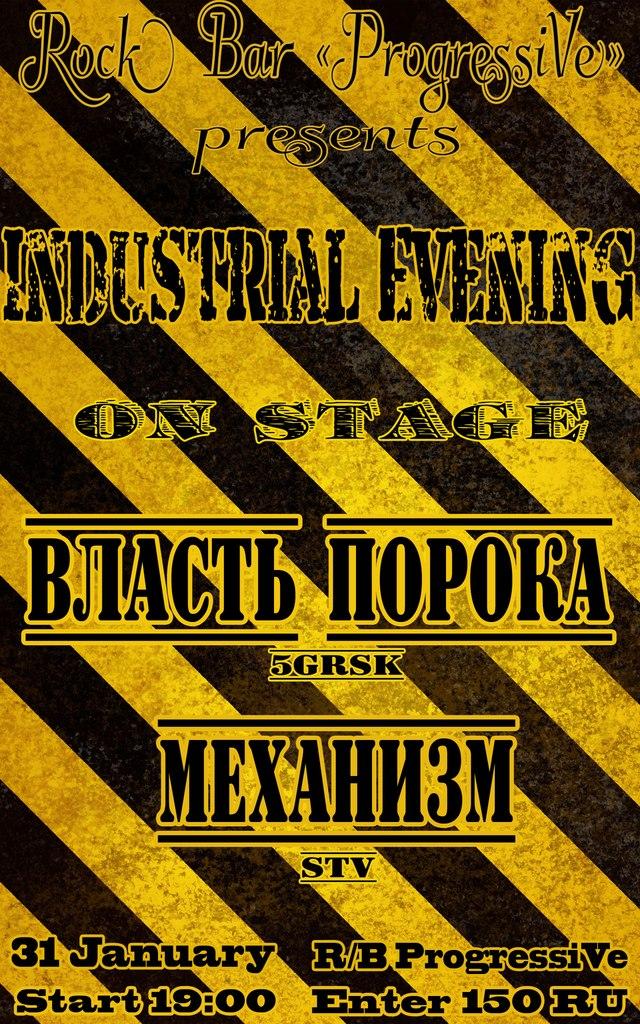 """Афиша Пятигорск Поездка на """"Industrial Evening"""" из КМВ"""