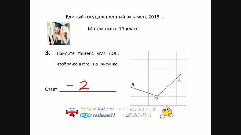 Решения ЕГЭ 2019 математика Варианты Ларин Репетитор