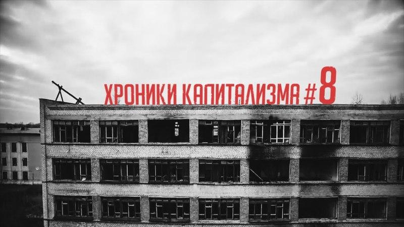 Хроники капитализма. Выпуск 8