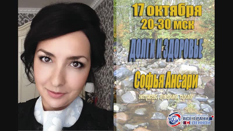 У нас в гостях 17 октября Софья Ансари