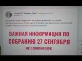 Соседи ЖК Олимпия Парк - Live