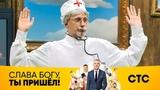 Импровизация Вадима Галыгина Слава Богу, ты пришёл!