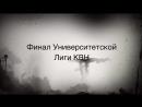 Стомат Виват (Мед. институт) 29 мая 19:00 Мкц Финал