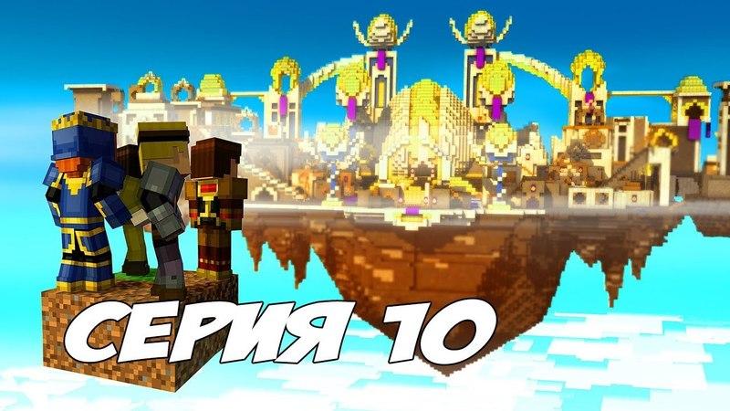 НЕБЕСНЫЙ ГОРОД И ТАЙНА ВЕЧНОГО ИСТОЧНИКА - Minecraft: Story Mode Episode 5 - Прохождение 10 » Freewka.com - Смотреть онлайн в хорощем качестве