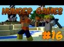 Minecraft: Hunger Games 16 - А ДАВАЙТЕ ПОШАЛИМ?!