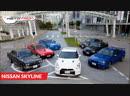История Nissan Skyline
