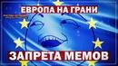 Европа на грани запретов мемов в интернете Руслан Осташко