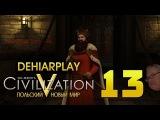 Польский мини-цикл в Civilization V: Brave New World - 13 серия