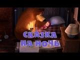 Маша и Медведь - Все серии подряд - сборник 2014 новый HD (1,5 часа)