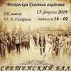 Сретенский бал 2019