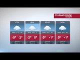 Погода в Старом Осколе 28.11.13