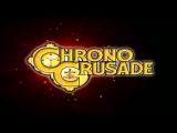 Крестовый поход Хроно Chrono Crusade Opening HD