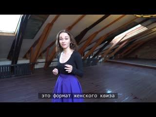 Приглашение на девичник 2 марта. Екатерина Кононова