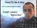 Ёсси Коссовиц  - Hard To Be A Boy (t.A.T.u./Lena Katina cover. English version